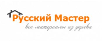 Руский Мастер - материалы из дерева для строительства загородного дома
